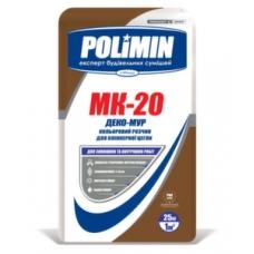 Цветная смесь для кладки фасадного кирпича Polimin MK-20 ДЕКО-МУР белый (25 кг)