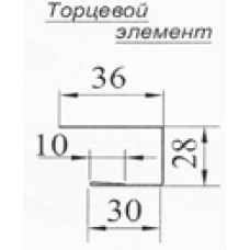 Торцевой элемент (нержавейка) (м.п.)