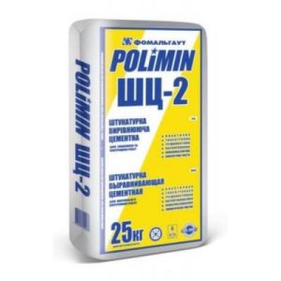 Штукатурка Полимин ШЦ-2 (25 кг)
