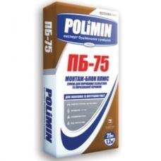 Смесь для кладки газоблоков и пенобетона Полимин ПБ-75 (25 кг)